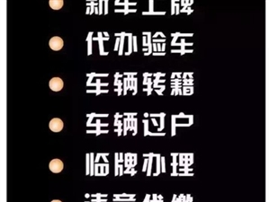 南京汽车补牌,补证,委托书,车辆过户,全国违章代缴
