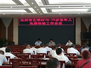 汝州市文明村70-79岁老年人免费体检工作开始了