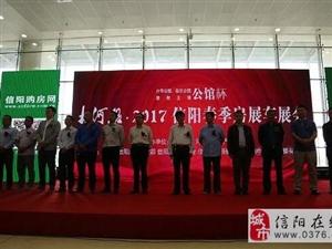 大河报信阳春季房展车展会开幕;三大看点帮您省钱