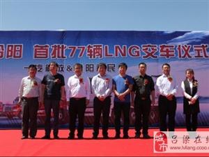 百辆J6进汾阳,首批77辆LNG交车仪式