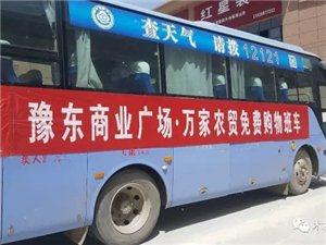 豫东商业广场・万家农贸大惠全城,购物代金券你领取了吗!
