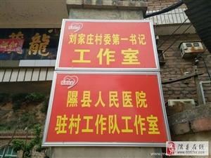隰县扶贫农村行【十四】�D�D走进刘家庄