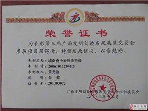 全球首创国家专利:黄平果炭粉涂料
