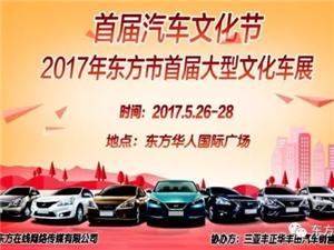 首届!东方首届!东方市首届汽车文化节来啦!爱车人士怎能错过!