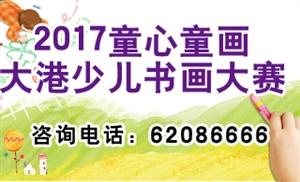 2017童心童画大港少儿书画大赛报名中;;大奖已定,……