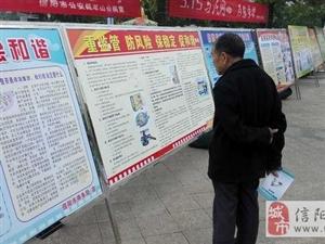 信阳市商务局积极开展防范打击非法集资宣传