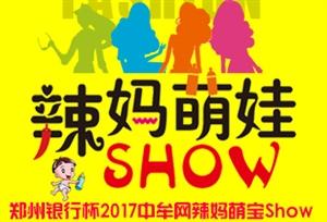 郑州银行杯2017中牟网辣妈萌宝Show