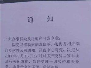 """勒索病毒肆虐,汉中房管所也""""罢工""""了!"""