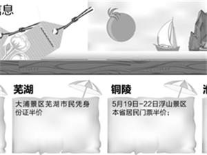 """5・19中国旅游日 安徽景区大放""""价"""""""