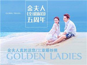 @你,庆金夫人全球旅拍5周年,免费送你三亚婚纱照!