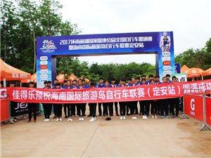 2017年海南省自行车联赛环南丽湖赛(定安站)赛前篇掠影