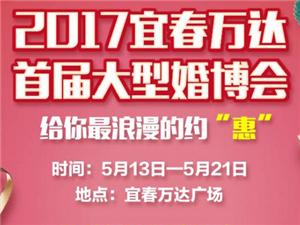 2017宜春万达首届大型婚博会