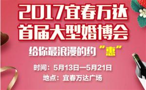 2017美高梅万达首届大型婚博会
