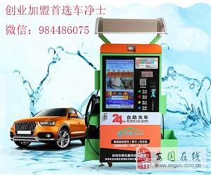 购买一台自助洗车机需要多少钱,自助洗车机加盟能挣到钱吗