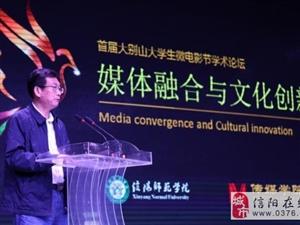 首届大别山大学生微电影节学术论坛成功开谈
