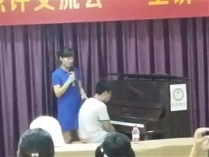 海瀚钢琴学习交流会
