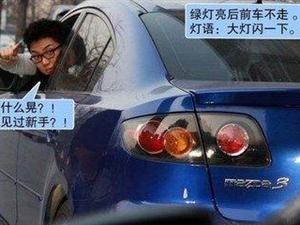"""司机约定俗成的""""车语"""""""