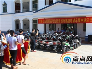 洋浦举行被盗车辆集中返还仪式;10名群众领回车辆