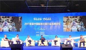 5月18日,中国首届火锅高峰论坛在四川广汉举办,嘉宾探讨火锅行业发展