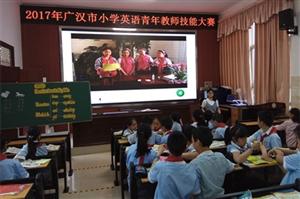 5月16日,广汉市小学英语青年教师技能大赛决赛在雒城一小举行(图片)