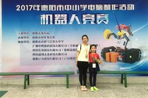 广汉市宏华外国语学校学生谢圣妍斩获德阳市中小学机器人竞赛一等奖