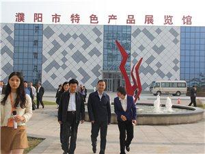 濮阳市特色产品展览馆有约,只为等你来