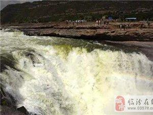 临汾壶口瀑布出现碧波荡漾奇观  黄河水突然变清