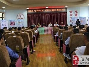 """信阳市举办""""伊利学生奶""""校园足球摄影大赛"""
