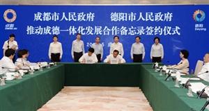 德阳日报――5月18日下午,成都德阳签署推动成德一体化发展合作备忘录