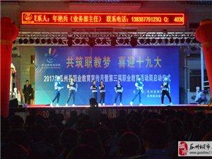 瓜州县职业教育活动周启动仪式成功举行