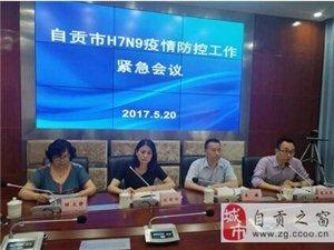 自贡确诊首例H7N9病例目前患者病情稳定