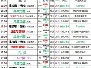 建水巨幕影城5月21日(周日)上映表