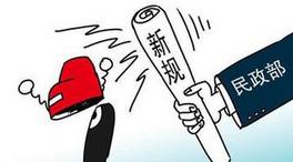 民政部:取消行业协会商会10类违法违规收费