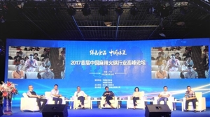 让火锅香成为独特的中国味道――中国首届火锅高峰论坛在广汉市举行