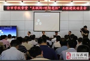 """信阳市学校食堂""""互联网+明厨亮灶""""工程建设工作动员会召开"""