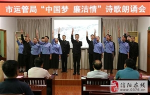 """市运管局举办""""中国梦"""