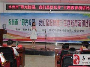 """永州市""""阳光校园・我们是好伙伴""""主题教育演讲比赛举行"""