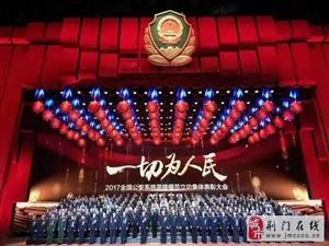 """「荣耀」荆门3名民警和1个集体荣获""""国字号""""荣誉!"""