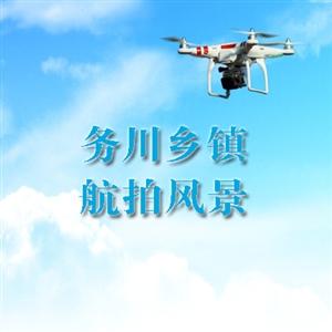 【航拍】务川县风光片乡镇视频