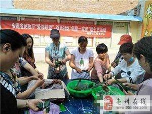 """谯城:100多名居民开展了""""邻里一家亲 粽叶飘满香""""活动"""