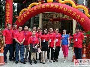 重庆冉氏文化促进会武隆分会于5月21日在武隆区宏福饭店正式成立