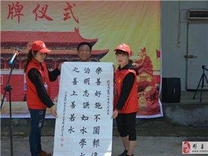 彬县情暖爱心公益协会党支部挂牌成立