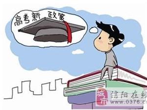 信阳市58775人报名参加高考;河南省今年高招政策有七大变化