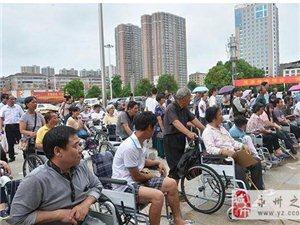 冷水滩区向残疾人赠送轮椅60台