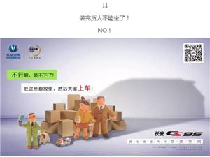 "CS95真七座全尺寸百变空间,拒绝说""不"""
