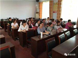 17年5月18日费县妇联举办妇女经济发展暨珠宝知识讲座