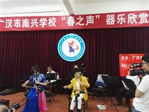 """5月22日,广汉市南兴学校""""春之声""""器乐欣赏会在学校隆重举行(图片)"""