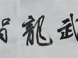 武功人――- 弘�P武功精神  �鞒形涔ξ幕�