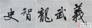 武功人――- 弘扬武功精神  传承武功文化