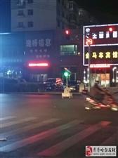 大福源二店南两个交通灯我是走还是不走